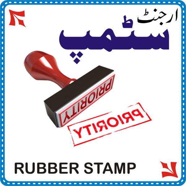 Stamp Maker in Rawalpindi & Islamabad