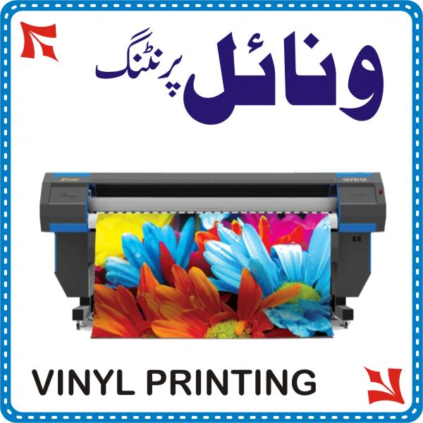 Vinyl Printing in Rawalpindi & Islamabad
