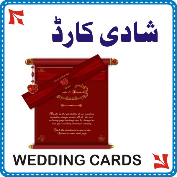WEDDING CARD PRINTING IN PAKISTAN